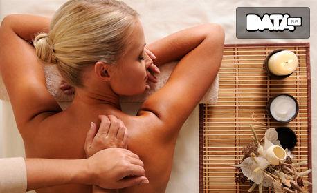Масаж на гръб или на цяло тяло
