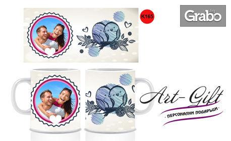 Чаша със снимка на клиента и дизайн по избор