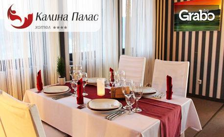 Зимна приказка за двама в Трявна! 2 или 3 нощувки със закуски и 1 вечеря, плюс басейн и хидромасажна вана