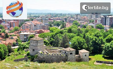 Еднодневна екскурзия до Пирот, Ниш и Нишка баня