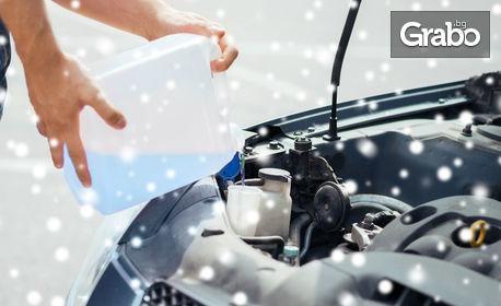 Смяна на антифриз на автомобил - без или със почистване на охладителната система