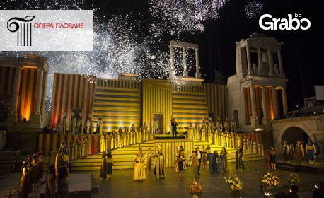 Вход за 3 опери по избор на Античния театър