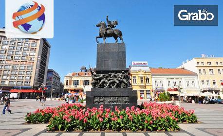Еднодневна екскурзия до Ниш и Дяволския град през Юни или Юли