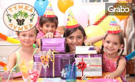 Парти за рождения ден на малчо, или занималня за 1 седмица