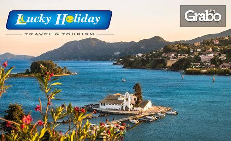 Късно лято на остров Корфу! Екскурзия със 7 нощувки със закуски и вечери, плюс транспорт