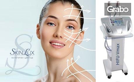 Хайфу лифтинг на цяло лице с HIFU Vmax - високо интензивен фокусиран ултразвук