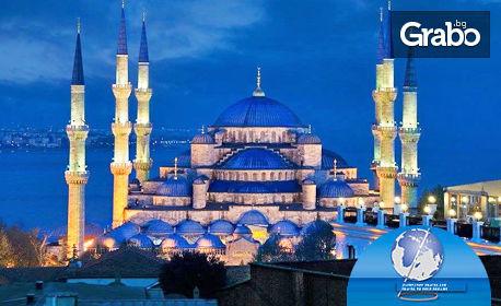 През Октомври до Истанбул! 2 нощувки със закуски, плюс транспорт и посещение на Одрин