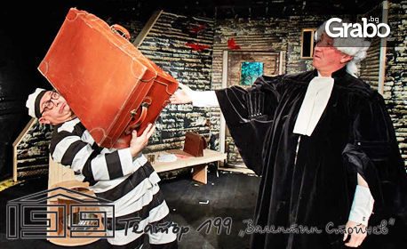"""Пламен Пеев и Теодор Елмазов в изящната трагикомедия """"Съдебна грешка"""" - на 17 Май"""
