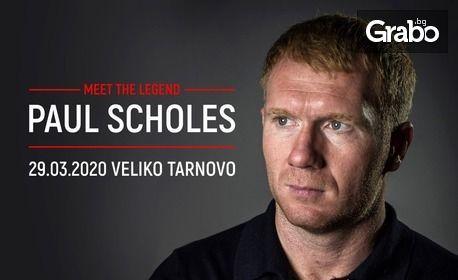 Среща с легендата на Манчестър Юнайтед - Пол Скоулс, на 11 Октомври във Велико Търново