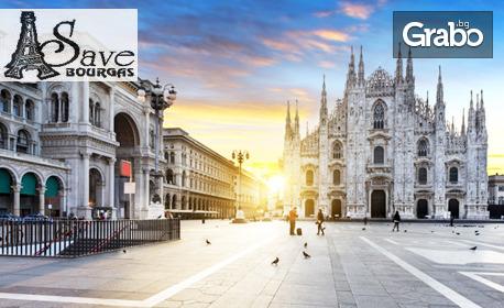 За 22 Септември до Милано, Женева и Париж! 3 нощувки със закуски, плюс самолетен транспорт