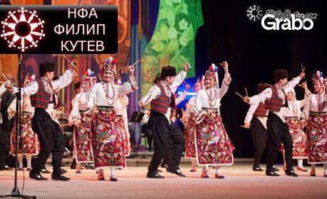 """Концерт на национален фолклорен ансамбъл """"Филип Кутев"""" на 3.09"""