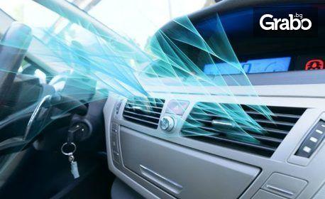 Озонова процедура за дезинфекция на лек автомобил