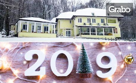 Нова година край Котел! 2 или 3 нощувки със закуски и вечери - една празнична