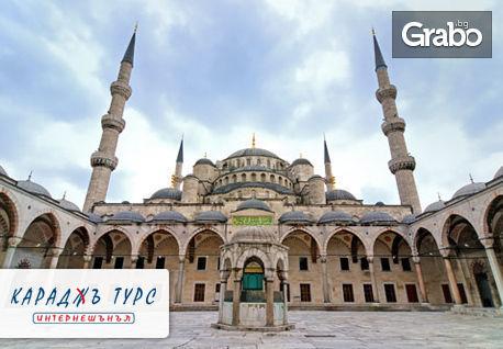 52% отстъпка за уикенд в Истанбул от Караджъ Турс