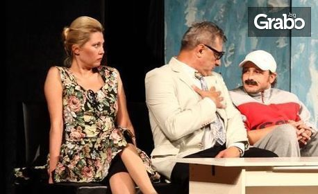 """Комедията """"Помощ, жена ми е луда"""" на 24 Януари"""