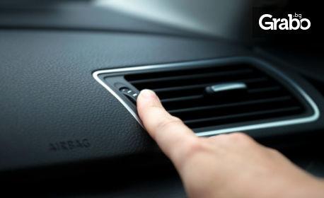 Пълна профилактика на автомобилен климатик - на адрес на клиента