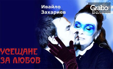 """Музикално-поетичния спектакъл """"Усещане за любов"""" на 20 Май"""