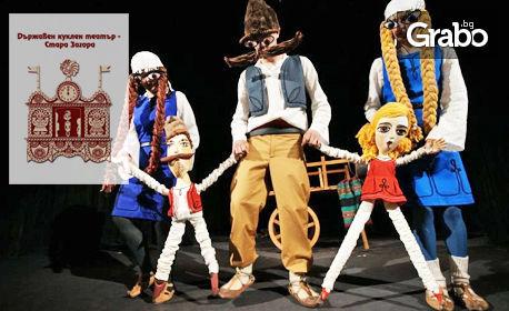 """На куклен театър! Спектакълът """"Който не работи, не трябва да яде"""" - на 23 Февруари"""
