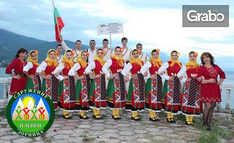 8 посещения на народни танци за начинаещи ученици и младежи