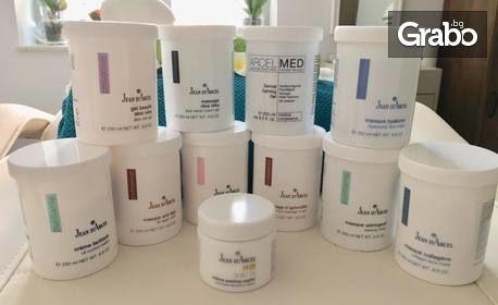 По-млада и сияйна кожа! Базисна терапия или RF лифтинг на лице, шия и деколте - без или със серум