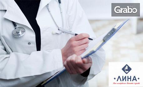 Хормонално изследване на щитовидната жлеза TSH и FT4, плюс вземане на кръв