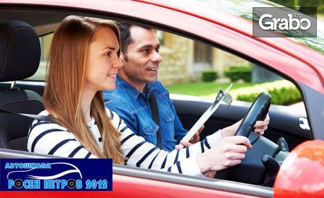 Експресен шофьорски курс за категория В - до 30 дни