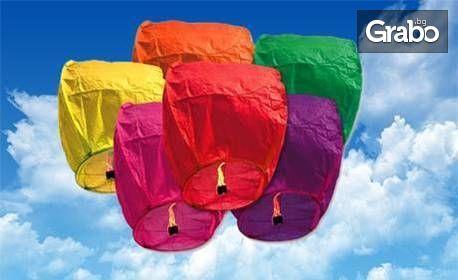 Нека небето разбере за вашите мечти! 5 или 10 шарени летящи фенера