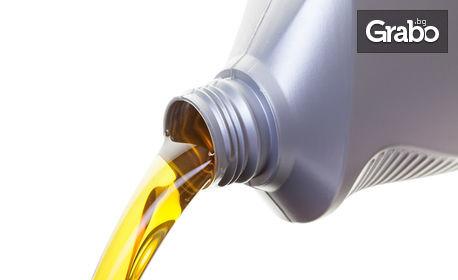 Смяна на моторно масло с 4л Total Quartz и маслен филтър