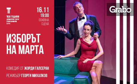 """Гледайте постановката """"Изборът на Марта"""" на 16 Ноември"""