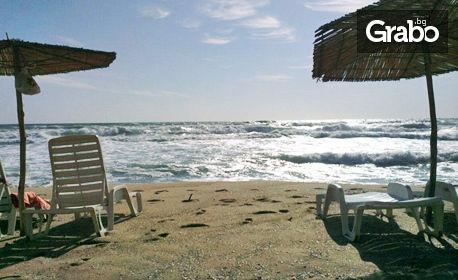 Ранно или късно лято в Обзор! Нощувка със закуска за двама - на 100 метра от плажа