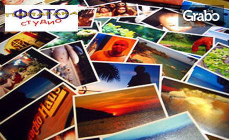 Отпечатай любимите фотоси за 20 минути - в брой размер по избор