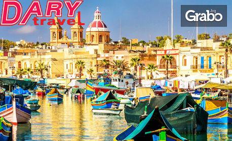 Екскурзия до Малта през Октомври! 4 нощувки със закуски, плюс самолетен транспорт