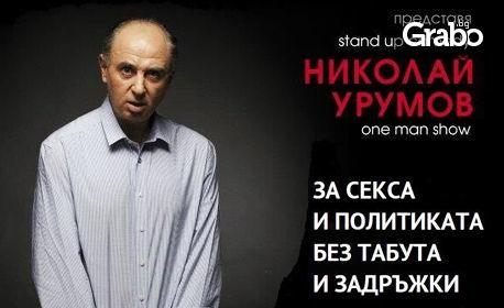 """Моноспектакълът на Ники Урумов """"За секса и политиката без табута и задръжки"""", на 29 Септември"""