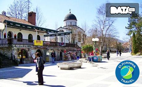 Уикенд в Сърбия! Нощувка със закуска, обяд и вечеря в Сокобаня