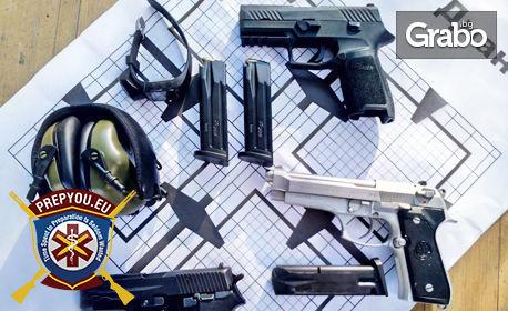 2 часа обучение по боравене с огнестрелно оръжие за жени, с 40 амуниции - на 29 Февруари, в село Лозен