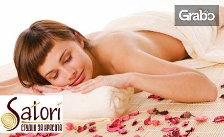 Без стрес и умора! 1 час класически масаж на цяло тяло