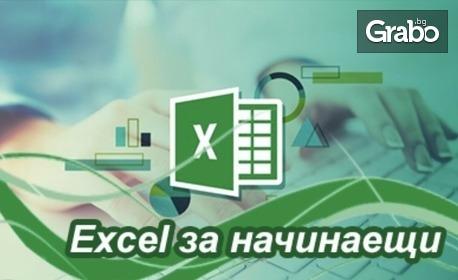 Онлайн курс за работа с Microsoft Excel за начинаещи