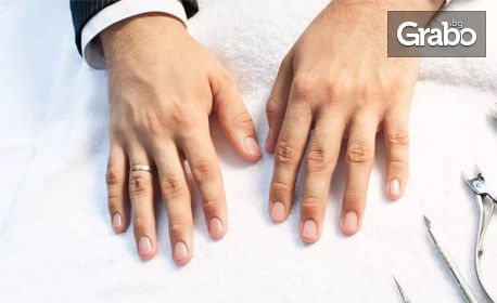 За безупречните господа! Апаратен маникюр и масаж на ръце