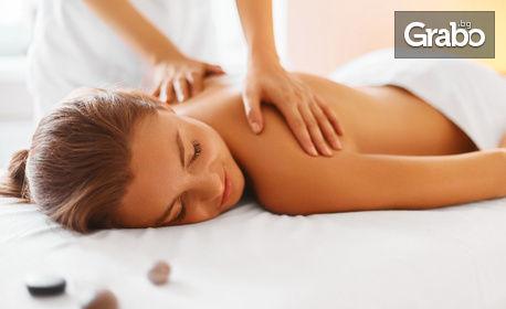 Лечебно-възстановителен масаж на гръб или на цяло тяло