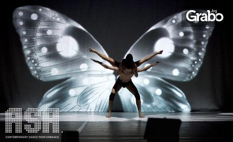 Гледайте международната танцова продукция ASA - за 10лв