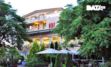 SPA почивка в Пещера през есента! Нощувка със закуска, плюс вход за Музея на автомобилите на социализма