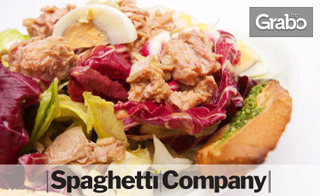 Италианска кухня! Апетитно ястие по избор