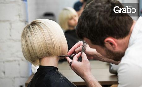 Подстригване, ампула и маска, или терапия по избор и прическа