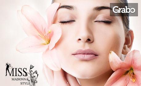 Терапия или почистване на лице