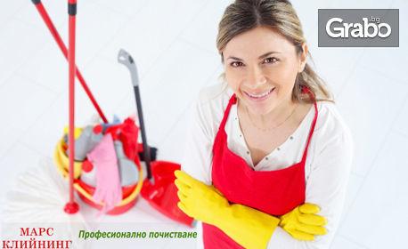 Следпразнично комплексно почистване на апартамент или офис до 80кв.м