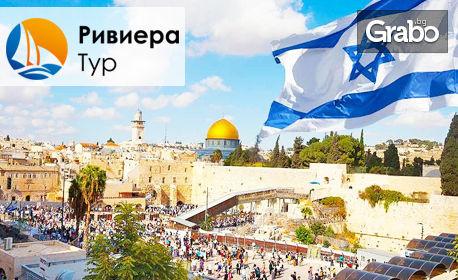 През Октомври до Израел! 4 нощувки със закуски и вечери, плюс един обяд и самолетен транспорт