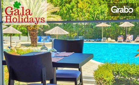 За 22 Септември на остров Тасос! 5 нощувки на база All Inclusive в хотел Princess Colden Beach****