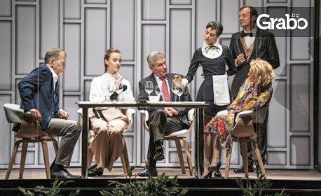 """Спектакълът """"Вечерята"""" по трагикомедията на Херман Кох - на 24 Септември"""