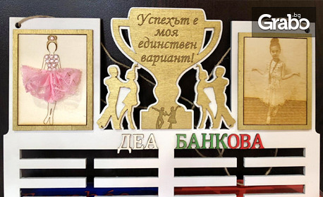 Дървена закачалка за медали с текст и снимка на клиента