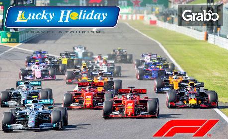 В Истанбул за Формула 1! Екскурзия с 3 нощувки със закуски, плюс транспорт